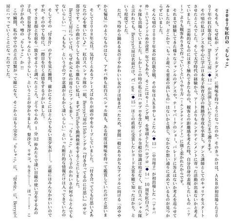 竹中夏海「7年前の今日、紅白のBerryz工房を観てアイドルの振付に興味を持ったのがすべての始まりでした」 : 菅谷梨沙子の全盛期は今だということが猿でもわかるまとめブログ