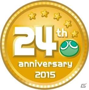 「ぷよぷよ」シリーズ24周年を記念した舞台「ぷよぷよ オンステージ」が5月2日より赤坂ACTシアターで公演決定!|Gamer