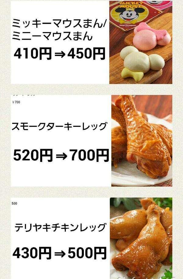 ディズニーランド・シーのフード、値上げラッシュ!スモークターキーレッグ520円→700円:ハムスター速報