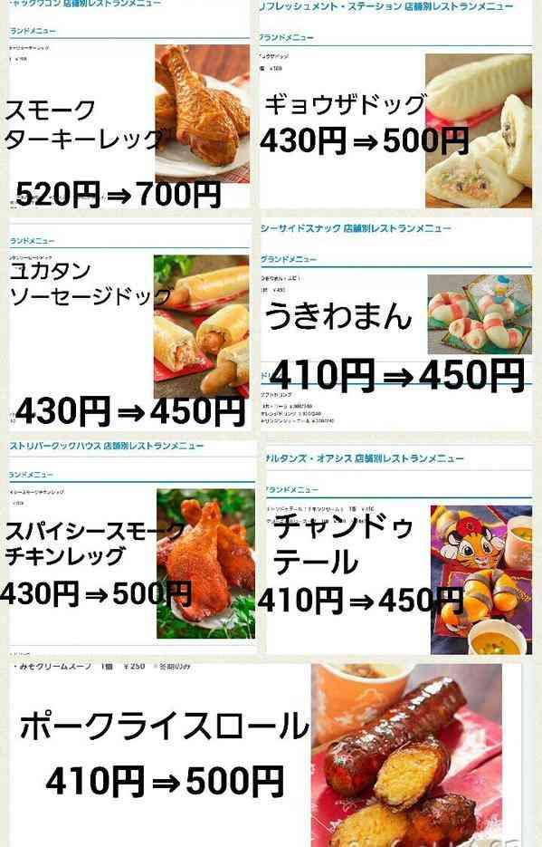 ディズニーランド・シーのフード、値上げラッシュ!スモークターキーレッグ520円→700円
