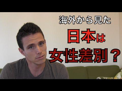 海外から見た日本は 女性差別? - YouTube