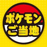 『ポケモンご当地』公式サイト