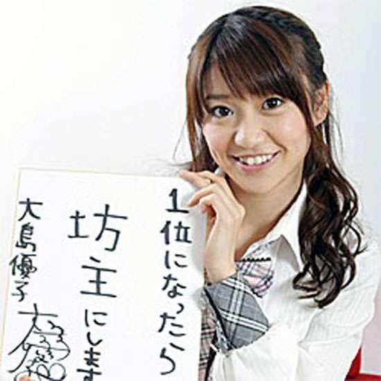 大島優子、