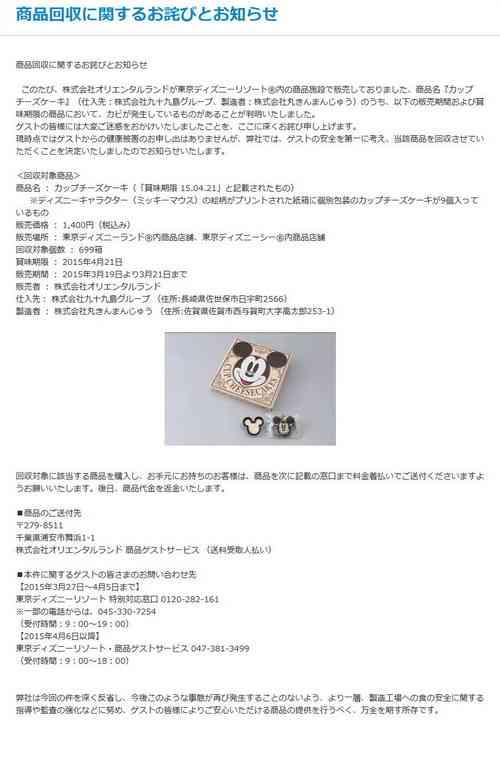 東京ディズニーリゾート内で販売の「カップチーズケーキ」にカビ 回収へ