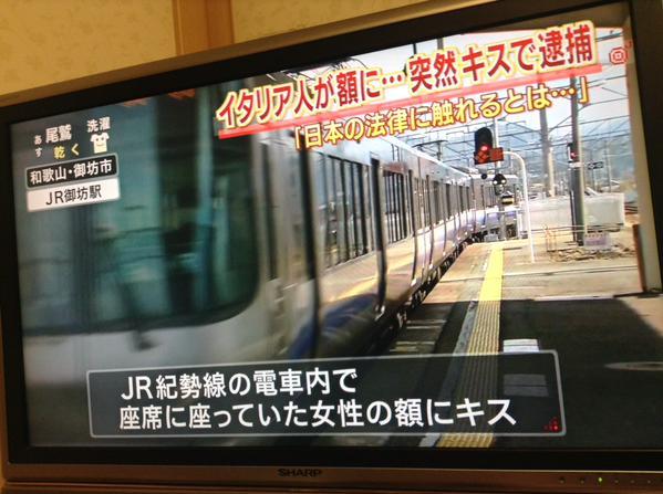 電車で女性の額にキス、イタリア人逮捕「日本の法律に触れるとは…」と供述…〝突然キス〟事件多発で警官が尾行