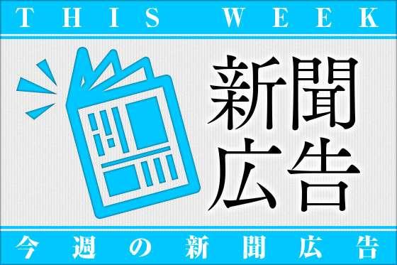 幻冬舎編集部 2014年11月の新聞広告(1)<今週の新聞広告> - 幻冬舎plus