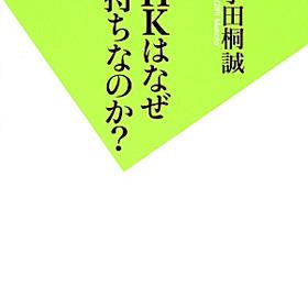 職員の平均年収は1780万円! NHKの信じがたい金満ぶり|LITERA/リテラ 本と雑誌の知を再発見