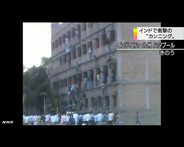 【!?】インドの学校で「衝撃的なカンニング」…大勢の保護者が校舎の壁をよじ登って生徒にカンニングペーパーを手渡す様子が撮影される:キニ速