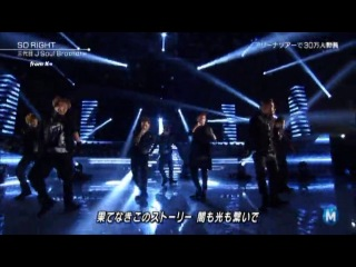 ☆Mステ(12-13) - 三代目J Soul Brothers~SO RIGHT~☆ | VK