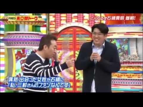 とんねるず石橋貴明がさまぁ~ず三村の醜態を大暴露! いいとも未公開トークにて - YouTube