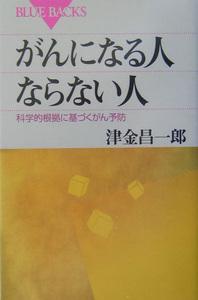 ゲッ…拍子抜け!がん患者が増えているのは単に「日本人が●●」だから - WooRis(ウーリス)WooRis(ウーリス)