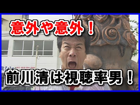 前川清は視聴率男!意外や意外! 【ニュースYouTube】 - YouTube