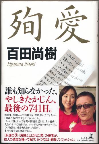 やしきたかじんの晩年描いた百田尚樹氏の「殉愛」、長女が出版差し止め求め提訴