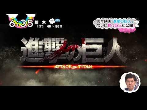 実写版「進撃の巨人」映像初公開! - YouTube