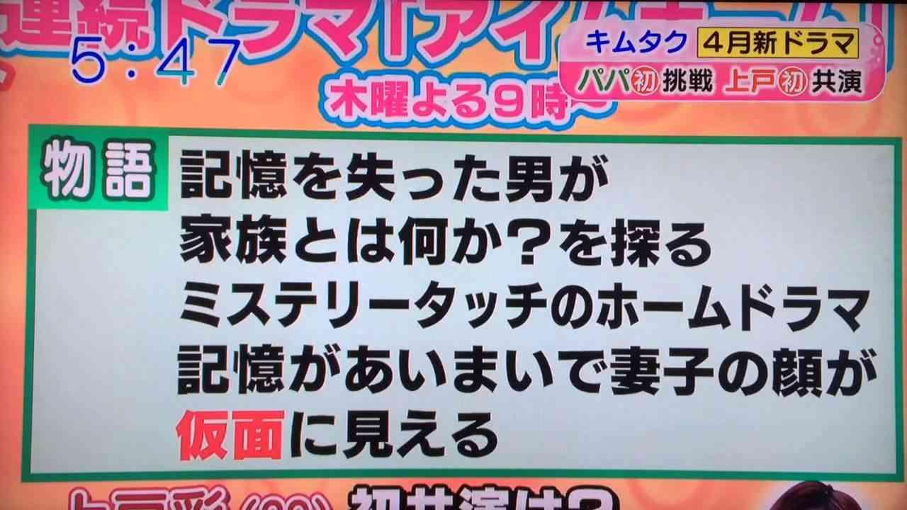 SMAP・木村拓哉のテレ朝ドラマ撮影「ガキは近寄るな」の鬼気迫る雰囲気