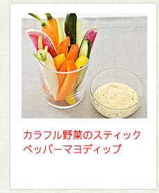 キユーピーハーフオススメ16種類のmayo-dip〈マヨディップ〉+旬の食材でカジュアルに楽しむ!|レシピブログ - 料理ブログのレシピ満載!