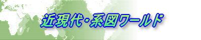 船越英一郎 近現代・系図ワールド〜長谷川一夫 山村美紗