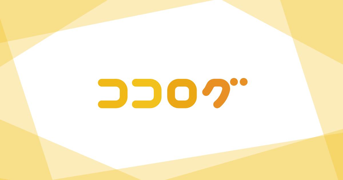 公募ガイド発表BLOG