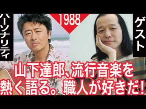山下達郎、流行音楽を熱く語る。職人が好きだ! - YouTube