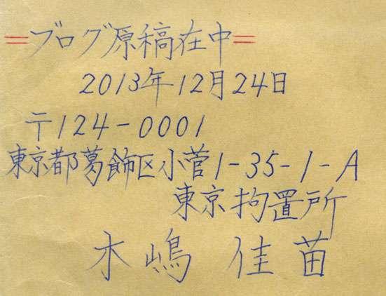 【婚活連続殺人事件】木嶋佳苗被告、獄中結婚していた!夫に「週1面会」おねだりも