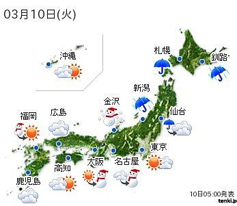 西日本を中心に真冬の寒さ 西ほど寒く 午後は太平洋側でも積雪か