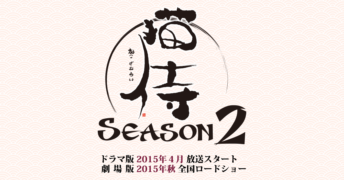 映画とドラマ『猫侍 SEASON2』公式サイト