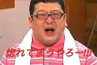 田辺誠一の