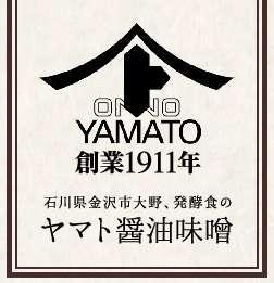 金沢・ヤマト醤油味噌 | 健康を願うおもてなしを糀の伝統の地、金沢大野から。