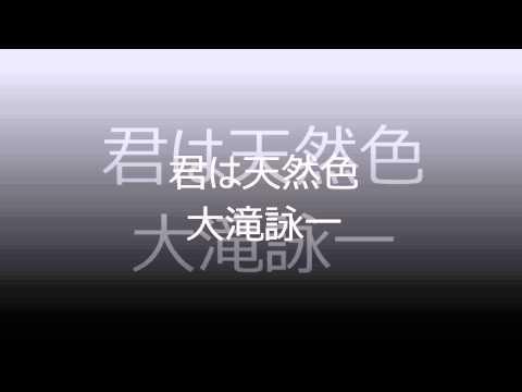 君は天然色 大滝詠一 - YouTube
