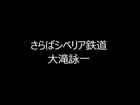 さらばシベリア鉄道  大滝詠一 - YouTube