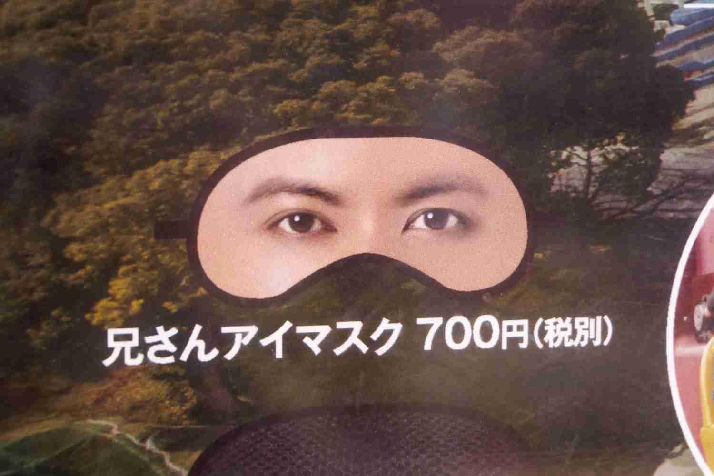 V6岡田准一 ひらかたパーク園長続投 CMで体を張る