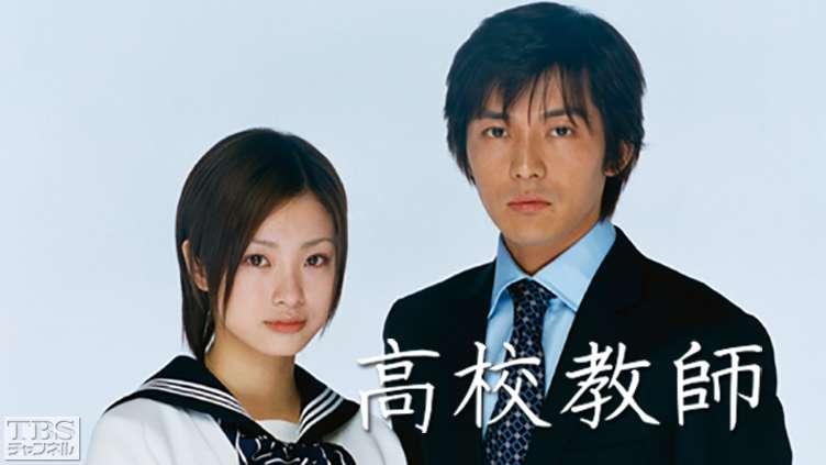 高校教師(藤木直人、上戸彩) ドラマ・時代劇 TBS CS[TBSチャンネル]