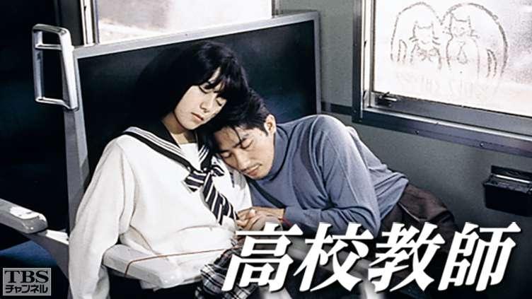 高校教師(真田広之、桜井幸子) ドラマ・時代劇 TBS CS[TBSチャンネル]