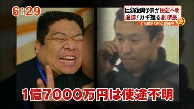 【閲覧注意】数億円の復興予算を使い込んだNPOの代表がヤバ過ぎると話題に:哲学ニュースnwk