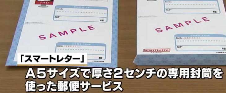 日本郵便が180円の専用封筒で全国配送できるサービス『スマートレター』を発表!
