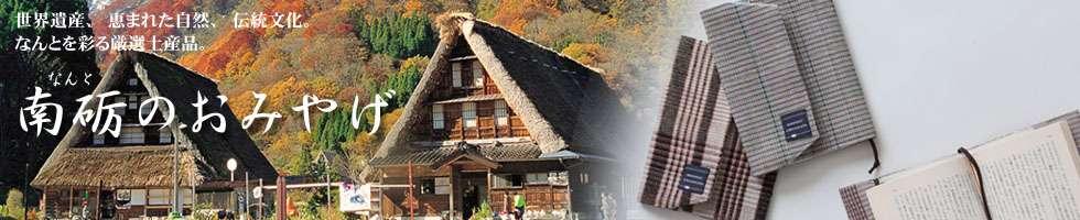 富山県南砺市の民芸品のお土産 | 南砺市推奨土産品