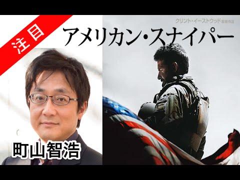 町山智浩 アメリカン・スナイパー 「決して戦争賛美映画ではない」 実話に基づいたストーリー - YouTube