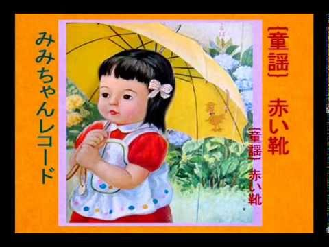 童謡   赤い靴  ( みみちゃんレコード・童謡集 ) - YouTube