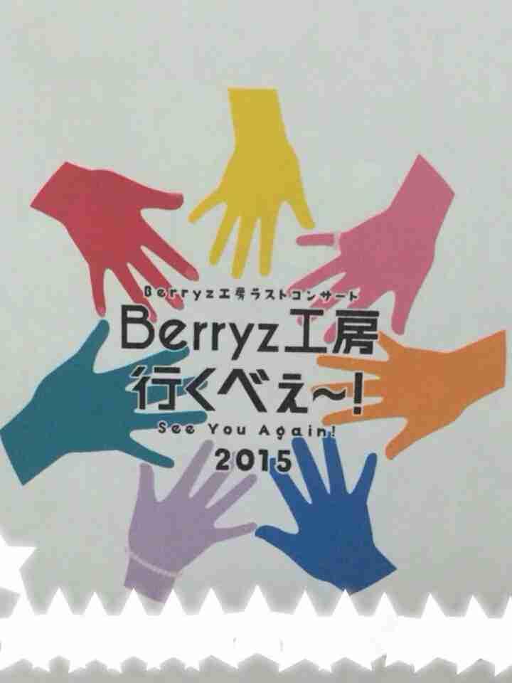 3月4日 Berryz工房さん 小関舞 カントリー・ガールズオフィシャルブログ Powered by Ameba