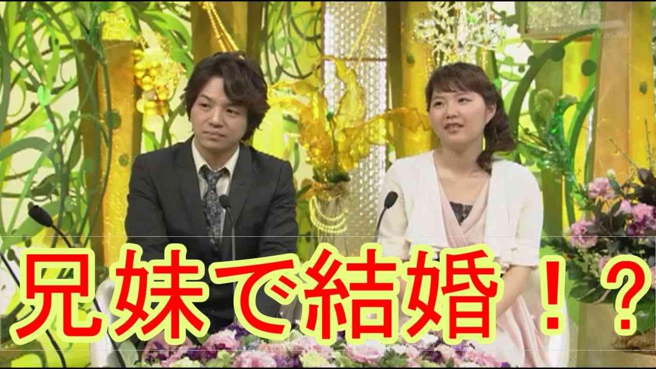 『新婚さんいらっしゃい』に義兄妹で結婚したカップルが登場! - YouTube