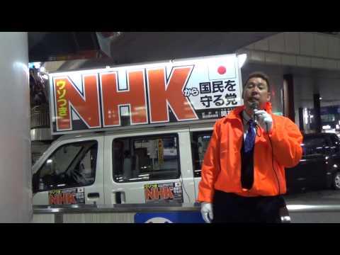 NHKから国民を守る党 代表 立花孝志 選挙演説 - YouTube