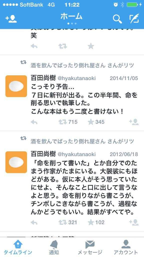 百田尚樹氏の過去発言と矛盾したツイートに吉田豪氏がツッコミ - ライブドアニュース