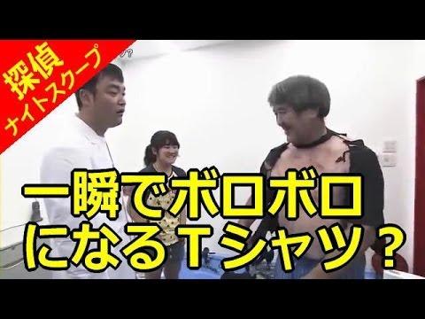【探偵!ナイトスクープ】一瞬でボロボロになるTシャツ?(探偵:たむらけんじ) - YouTube