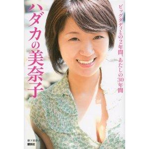 ビッグマミィ美奈子ミュージックビデオに初出演。クライマックスでは新たな妊娠が発覚