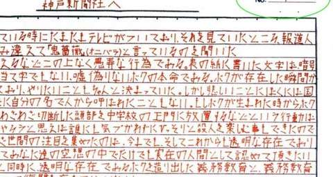 酒鬼薔薇聖斗が現在いる場所と名前って・・・神戸連続児童殺傷事件の加害者・当時14歳の少年【画像あり】 : Newsまとめもりー 2chまとめブログ