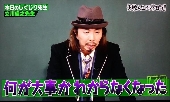 「しくじり先生」大事MANブラザーズバンドのボーカル立川俊之のクズっぷりが面白すぎると話題に