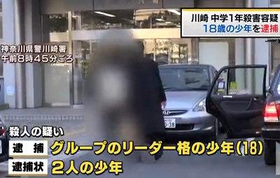 【中1殺害事件】18歳リーダー格の少年が容疑認める供述を始める「暴行チクられた」