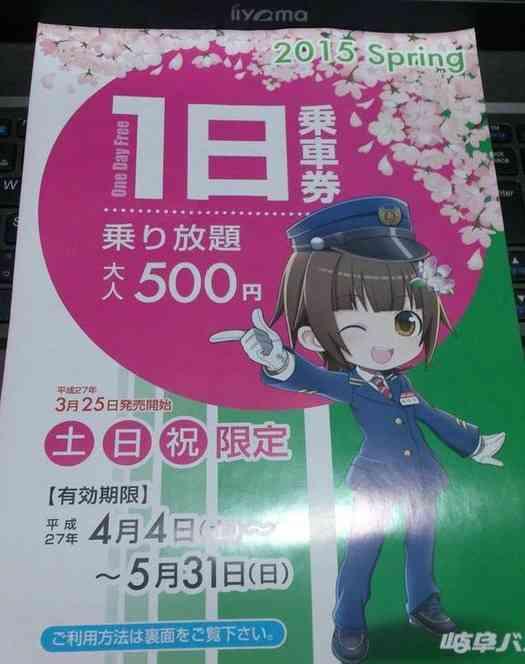 岐阜バス初のイメージキャラ『あゆかちゃん』がなんか怖いと話題にww