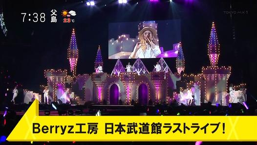 Berryz Koubou[CROSS]The Last Concert - Dailymotion動画
