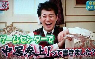 """SMAP中居正広の""""恥ずかしい過去""""、松坂桃李が地元で有名な話を暴露"""